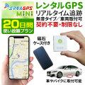 ミマモル GPS 追跡 小型 30日間 レンタルGPS 超小型タイプ GPS発信機 GPS追跡 GPS浮気調査 車両追跡 認知症 リアルタイム ジーピーエス