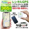 【365日間使い放題返却不要】GPS発信機 追跡 小型 返却不要GPS 小型タイプ ミマモルGPS GPS追跡 防犯 GPS浮気調査 車両追跡 子供 認知症 徘徊 介護 リアルタイム ジーピーエス gps001