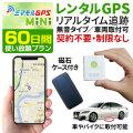 ミマモル GPS 追跡 小型 90日間 レンタルGPS 超小型タイプ GPS発信機 GPS追跡 GPS浮気調査 車両追跡 認知症 リアルタイム ジーピーエス