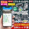 ミマモル GPS 追跡 小型 10日間 レンタルGPS PROタイプ GPS発信機 GPS追跡 GPS浮気調査 車両追跡 認知症 リアルタイム ジーピーエス