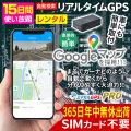 ミマモル GPS 追跡 小型 15日間 レンタルGPS PROタイプ GPS発信機 GPS追跡 GPS浮気調査 車両追跡 認知症 リアルタイム ジーピーエス