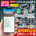 ミマモル GPS 追跡 小型 730日間 レンタルGPS PROタイプ GPS発信機 GPS追跡 GPS浮気調査 車両追跡 認知症 リアルタイム ジーピーエス