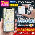 ミマモル GPS NEXT 追跡 小型 7日間 レンタルGPS みちびき衛星 高精度 GPS発信機 GPS追跡 GPS浮気調査 車両追跡 認知症 リアルタイム ジーピーエス