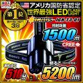 LEDヘッドライト LED懐中電灯 ワークライト 超強力5200ルーメン IGNUS イグナス IGH-T3-01 fl-igh002