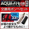 アクアテックス アクアフィット 自動膨張式 ベストタイプ用交換ボンベセット 33gガスボンベ<対応製品:lj-vj-001>