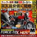 バイクカバー ボディーカバー Mサイズ 高級耐熱 ボディカバー 二輪カバー 約300台の車種をカバー ヤマハ ホンダ カワサキ スズキ ハーレー ドゥカティ 原付から大型車まで幅広くカバー★S〜6Lサイズ展開