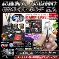 [mc-k023][キーホルダー型]防犯カムカム初 キーホルダー型 小型カメラ! 小物に溶け込む超擬態性!