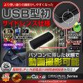 [mc-mc096][USB型]初のサイドレンズ採用 24時間連続録画機能 搭載