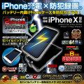 [mc-mc097][モバイルバッテリー型]iPhoneを充電しながら防犯記録 24時間連続録画対応