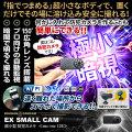 [mc-mc128][超小型]超小型カメラ 県外からでも遠隔操作可能! シンプル操作で簡単 オリジナルシリーズ