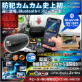 [mc-mc131][スピーカー型]防犯カムカム史上初。Bluetooth《スピーカー型》超擬態性!聴けて撮れる革新アイテム! オリジナルシリーズ