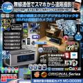 [mc-od039][置時計型] Wi-Fi対応 他県からも監視可 動画シェア機能搭載