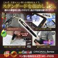 [mc-p015][ペン型]ロングセラーモデルの決定版 フルハイビジョン動画撮影