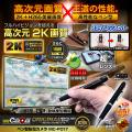 [mc-p017][ペン型]ペン型カメラ  【2K画質】!王道の擬態×デザイン×機能! オリジナルハイクラスシリーズ