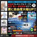 [mc-ut018][完成基板ユニット型]完成基板ユニット型カメラ 離れた場所からでも操作可能! 最長級ケーブル・最薄・最小・最軽量 自由度・拡張性強化モデル