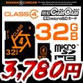 防犯カムカム専用 microSDカード microSDHCカード (マイクロSDHCカード) メモリーカード CLASS4 32GB 変換アダプター付属 pc-msd-32gb4