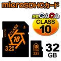 防犯カムカム専用 microSDカード microSDHCカード (マイクロSDHCカード) メモリーカード CLASS10 32GB 変換アダプター付属 pc-msd-32gb10 メール便送料無料