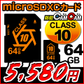 防犯カムカム専用 microSDカード microSDXCカード (マイクロSDXCカード) メモリーカード CLASS10 64GB 変換アダプター付属 pc-msd-64gb10 メール便送料無料