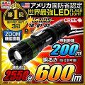 懐中電灯 LED懐中電灯 LEDライト 600lm相当 ハンディライト IG-Q1-O2 IGNUS イグナス 最強無比 fl-250lm-004 【本体のみ】