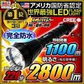 懐中電灯 LED懐中電灯 LEDライト 2800lm相当 ハンディライト IG-Q6-06:TYPE U2 IGNUS イグナス 最強無比 fl-1300lm-001 【電池・充電器セット】