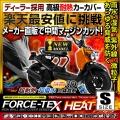 バイクカバー ボディーカバー Sサイズ 高級耐熱 ボディカバー 二輪カバー 約300台の車種をカバー ヤマハ ホンダ カワサキ スズキ ハーレー ドゥカティ 原付から大型車まで幅広くカバー★S〜6Lサイズ展開