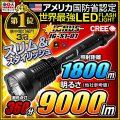 懐中電灯 LED懐中電灯 LEDライト 9000lm相当 ハンディライト IG-S1-01 IGNUS イグナス 最強無比 fl-3100lm-001 【本体のみ】