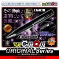 [mc-p008][ペン型]HDMI出力で高画質映像出力可能 低照度暗視補正で暗がりでもOK