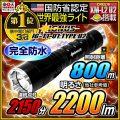 懐中電灯 LED懐中電灯 LEDライト 2200lm相当 ハンディライト IG-T1-01:TYPE U2 IGNUS イグナス 最強無比 fl-750lm-001 【電池・充電器セット】