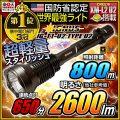 懐中電灯 LED懐中電灯 LEDライト 2600lm相当 ハンディライト IG-T1-02:TYPE U2 IGNUS イグナス 最強無比 fl-1000lm-001 【本体のみ】