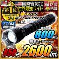 懐中電灯 LED懐中電灯 LEDライト 2600lm相当 ハンディライト IG-T1-02Z:TYPE U2 IGNUS イグナス 最強無比 fl-ig008 【電池・充電器セット】
