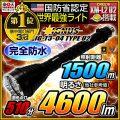 懐中電灯 LED懐中電灯 LEDライト 4600lm相当 ハンディライト IG-T3-04:TYPE U2 IGNUS イグナス 最強無比 fl-2700lm-001 【電池・充電器セット】