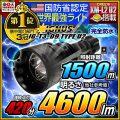 懐中電灯 LED懐中電灯 LEDライト 4600lm相当 ハンディライト IG-T3-09:TYPE U2 IGNUS イグナス 完全防水 最強無比 fl-ig006 【電池・充電器セット】