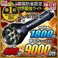 懐中電灯 LED懐中電灯 LEDライト 9000lm相当 ハンディライト IG-T7-07:TYPE U2 IGNUS イグナス 最強無比 fl-ig005 【電池・充電器セット】