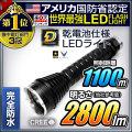 LED懐中電灯 LEDライト 強力 2800ルーメン相当 ハンディライト 乾電池使用可  IG-Q6-06 2 IGNUS イグナス fl-ig015