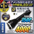 LED懐中電灯 LEDライト 強力 4000ルーメン相当 ハンディライト 乾電池使用可  IG-T3-03 2 IGNUS イグナス fl-ig016