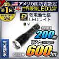LED懐中電灯 LEDライト 強力 600ルーメン相当 ハンディライト 乾電池使用可 IG-Q1-03 2 IGNUS イグナス fl-ig010
