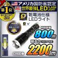 LED懐中電灯 LEDライト 強力 2200ルーメン相当 ハンディライト 乾電池使用可  IG-T1-01Z 2 IGNUS イグナス fl-ig013