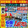 インク インクカートリッジ 互換インク 互換性インク キャノン用互換性インク BCI-326+325 6色セット 最大1年間の品質保証付き Canon キャノンのプリンターに対応 ink-003