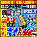 インク インクカートリッジ 互換インク 互換性インク エプソン用互換性インク IC4CL46 4色セット 最大1年間の品質保証付き EPSON エプソンのプリンターに対応 ink-004