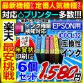 インク インクカートリッジ 互換インク 互換性インク エプソン用互換性インク IC6CL32 6色セット 最大1年間の品質保証付き EPSON エプソンのプリンターに対応 ink-005