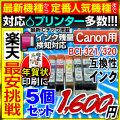 インク インクカートリッジ 互換インク 互換性インク キャノン用互換性インク BCI-321+320 5色セット 最大1年間の品質保証付き Canon キャノンのプリンターに対応 ink-006