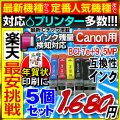 インク インクカートリッジ 互換インク 互換性インク キャノン用互換性インク BCI-7e+9/5MP 5色セット 最大1年間の品質保証付き Canon キャノンのプリンターに対応 ink-007