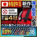 ライフジャケット 救命胴衣 自動膨張式 ベストタイプ フリーサイズ AQUATEXシリーズ 全18色 lj-vj-001-b
