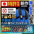 ライフジャケット 救命胴衣 手動膨張式 ベストタイプ フリーサイズ AQUATEXシリーズ 全18色 lj-vs-001-b