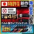 ライフジャケット 救命胴衣 自動膨張式 ベルトタイプ フリーサイズ AQUATEXシリーズ 全16色 lj-bj-001-b