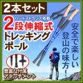 トレッキングポール トレッキングステッキ 2本セット 軽量290グラム 衝撃吸収(アンチショック機能) 登山 トレキング ウォーキング ハイキング 山登り 杖 レビータ ストック zak-trkp