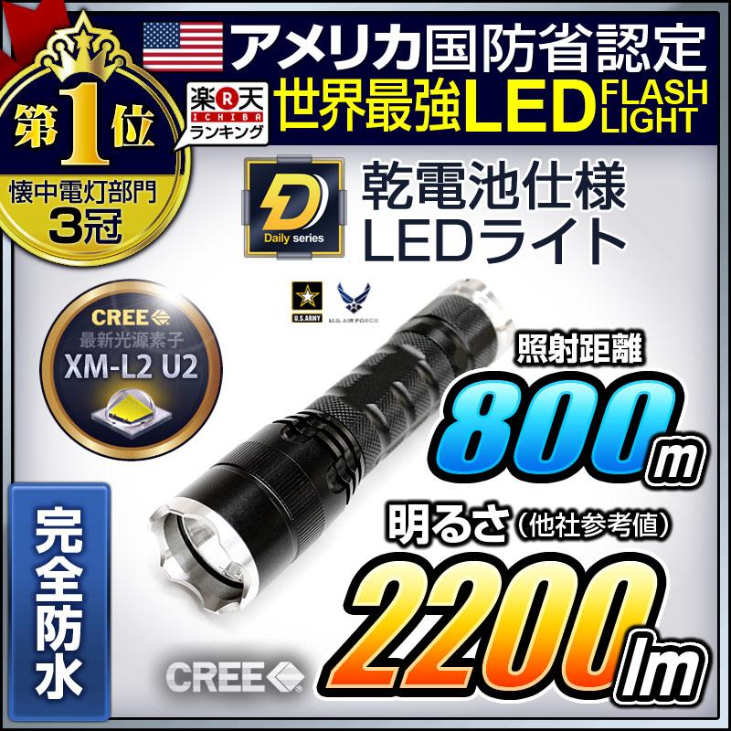 LED懐中電灯 LEDライト 強力 2200ルーメン相当 ハンディライト 乾電池使用可 IG-T1-01 2 IGNUS イグナス fl-ig012