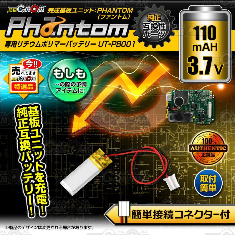 防犯カムカム 基盤ユニットカメラ 純正バッテリー 110mAh UT003 / UT003WIDE / UT004 / UT005 / UT007 / UT007WIDE / UT008IR用 ut-pb001