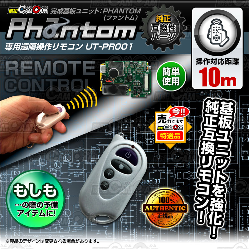 防犯カムカム 基盤ユニットカメラ 純正リモコン UT003 / UT003WIDE用 ut-pr001