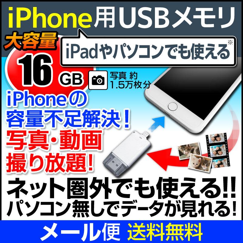 iPhone用USBメモリ 16GB メモリ iPhone5s iPhone6 iPhone6 Plus iPhone6S iPhone6S Plus iPhone7 zak-ifld16gb